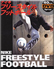 nike freestylefootball