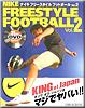 ナイキフリースタイルフットボール2