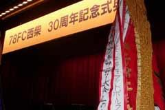 78FC西柴30周年記念式典
