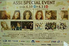 ASSE SPECIAL EVENT