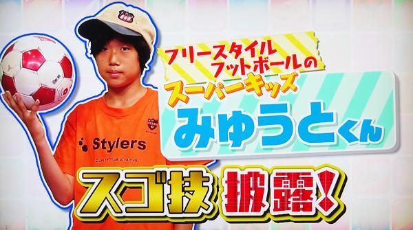 スクール革命!Myuto3