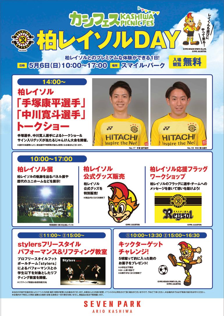 セブンパークアリオ柏 『カシフェス~KASHIWA PICNIC FES~2018』フリースタイルフットボール
