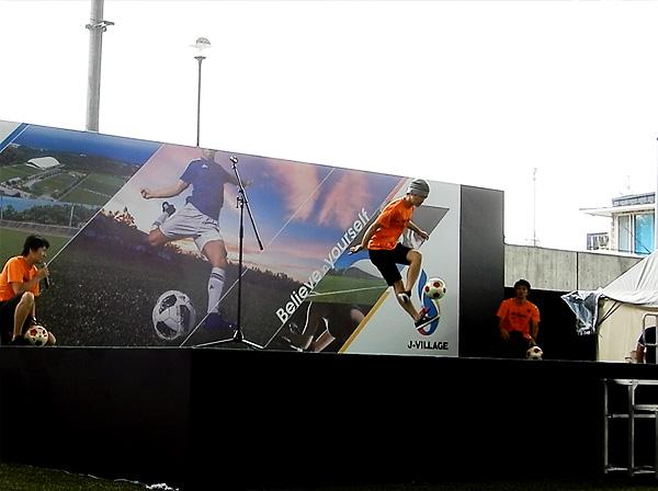 Jヴィレッジ再始動 記念式典・オープニングイベント フリースタイルフットボール10