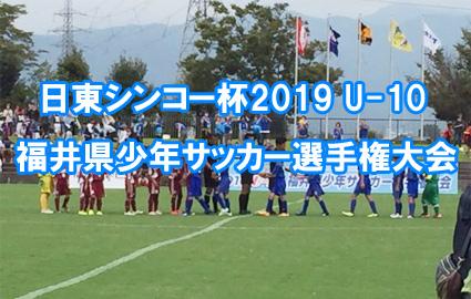 日東シンコー杯2019 U-10 福井県少年サッカー選手権大会