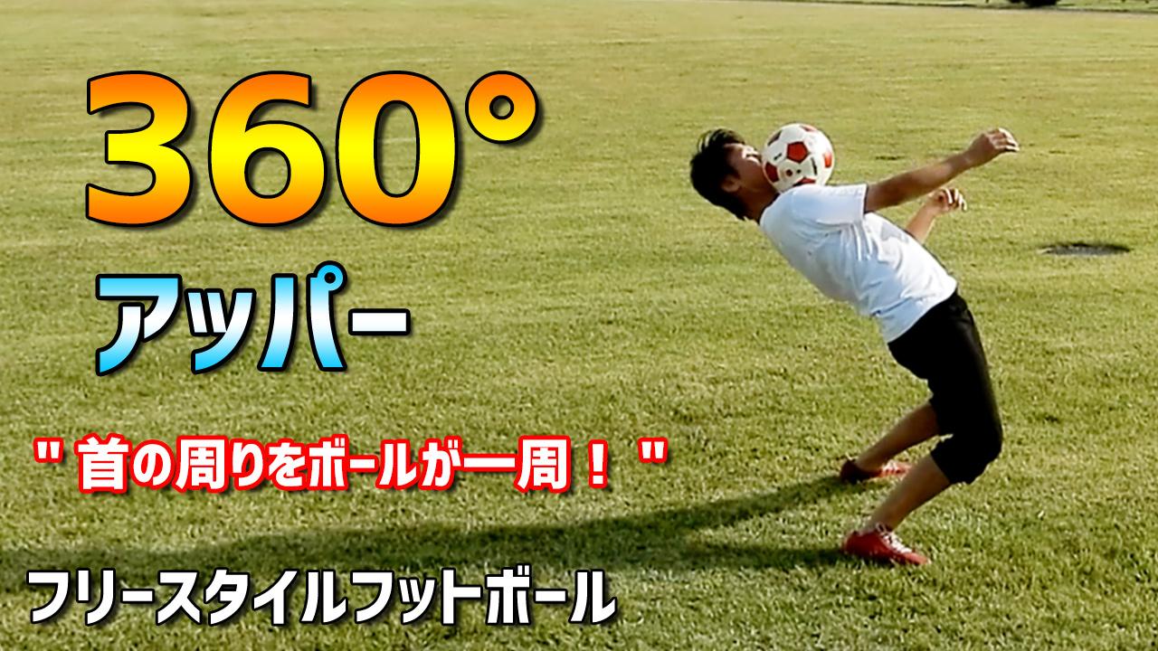 アッパー360°